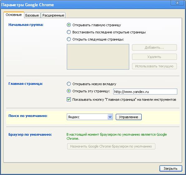 Как сделать яндекс стартовой страницей Google Chrome