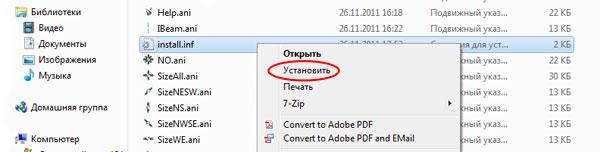 скачать курсоры для windows 7