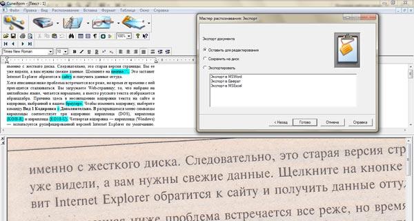 распознавание текста со сканера
