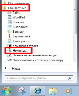 Скачать ножницы для windows