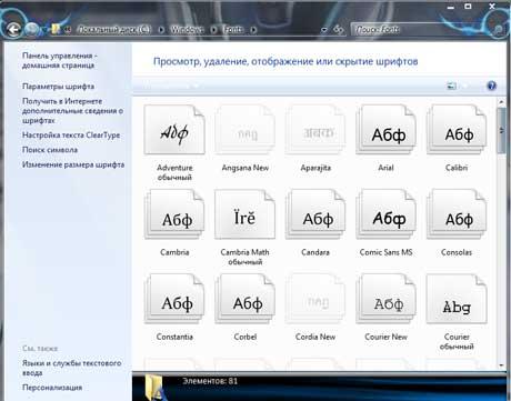 скачать стандартные шрифты windows 7