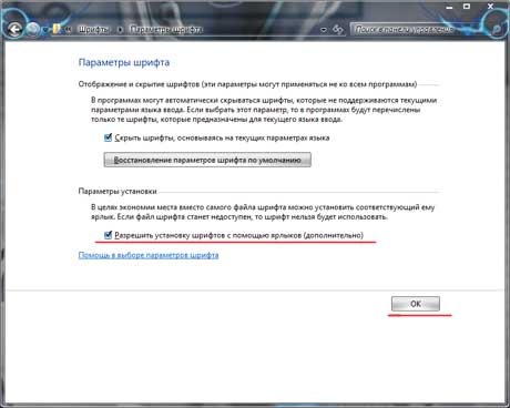 стандартные шрифты windows 7