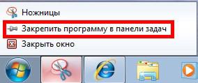 программа ножницы для windows 7