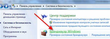 Как отключить брандмауэр windows 7?
