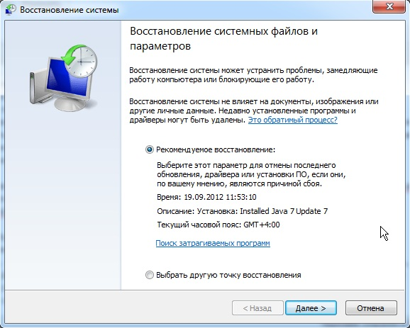 откат системы windows 7