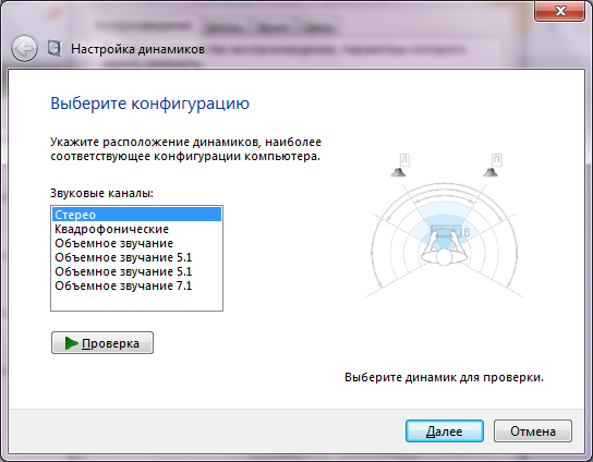 пропал звук на windows 7
