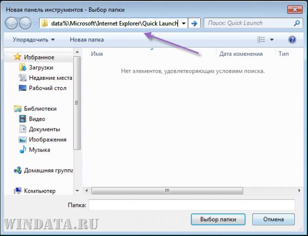 панель быстрого запуска windows 7