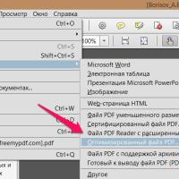 как сжать pdf файл