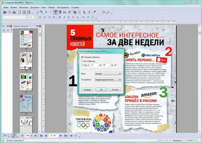 Скачать бесплатную программу для редактирования pdf