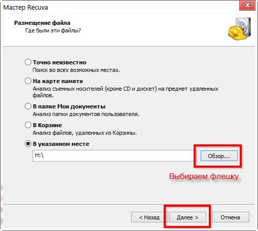Как восстановить файлы на usb