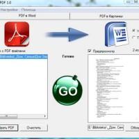 Как преобразовать файл pdf в word