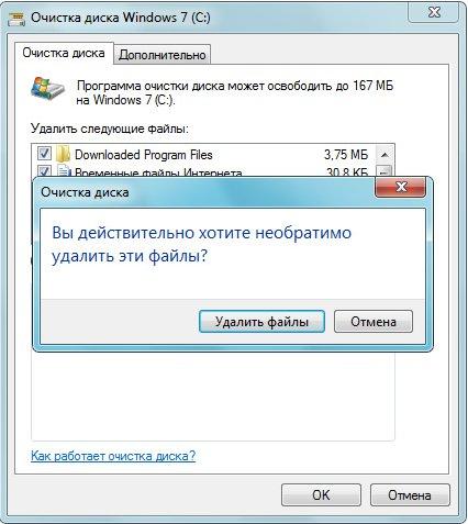 как удалить временные файлы windows 7