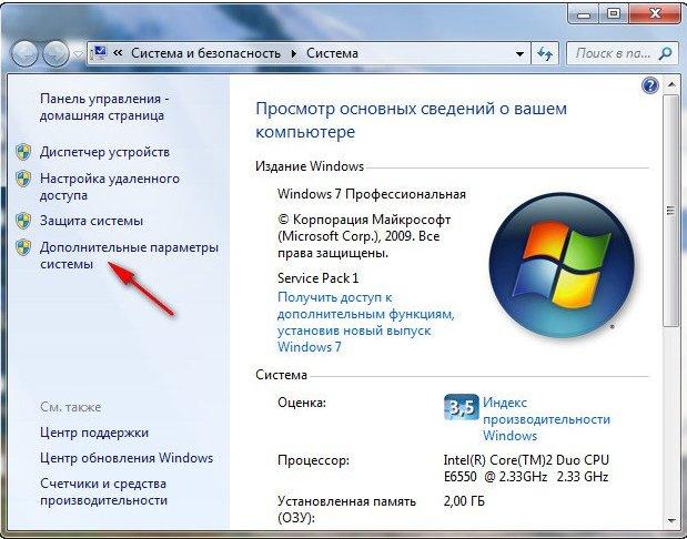программа для увеличения скорости интернета для Windows-7 - фото 9