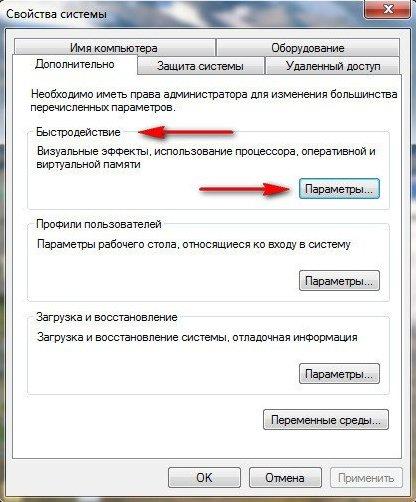 как увеличить файл подкачки windows