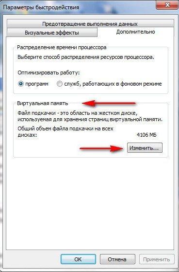 как увеличить файл подкачки windows 8