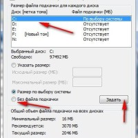 Как отключить файл подкачки?