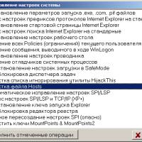 Как восстановить файл hosts?