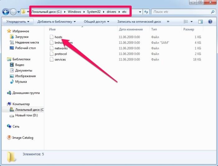 как восстановить файл hosts