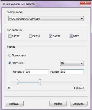 Как вернуть файлы после форматирования