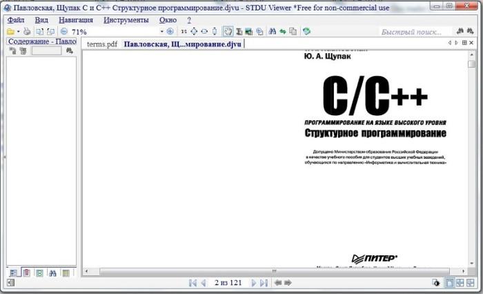 Какой программой посмотреть pdf