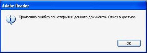 не открывается pdf файл