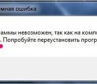Исправление ошибки «Файл msvcp110.dll не найден»