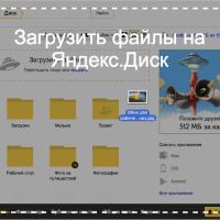 Как загрузить файл на Яндекс?